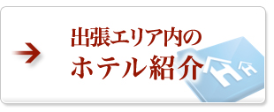 名古屋出張マッサージ| ホテルリスト