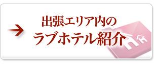 梅田出張マッサージ| ホテルリスト