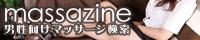 男性向け性感マッサージ店検索「マッサージン 回春版」