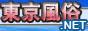 東京風俗.net