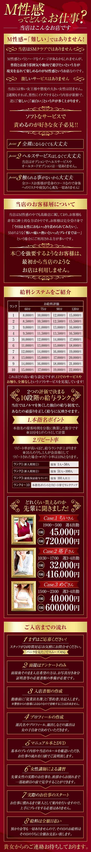 横浜痴女バニラ急募情報