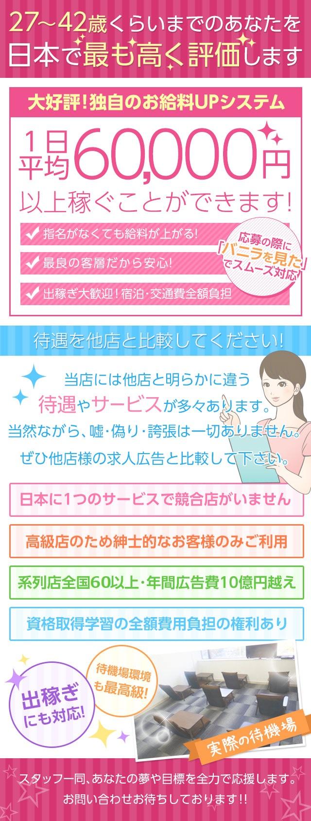 バニラ・急募インフォメーション
