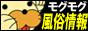 MOGUMOGU風俗情報