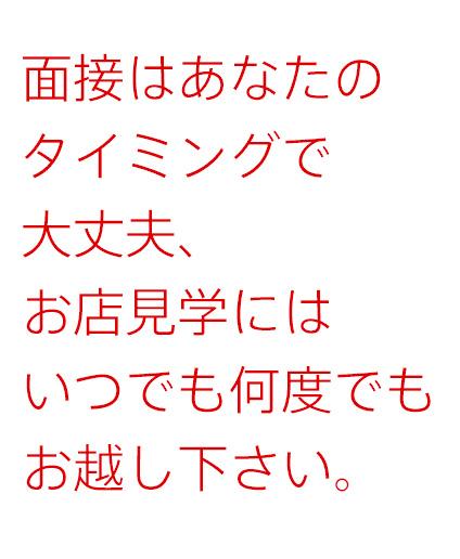 仙台回春性感マッサージ倶楽部への 面接や見学は、お電話やメールでアポをとらなくてもOKです!