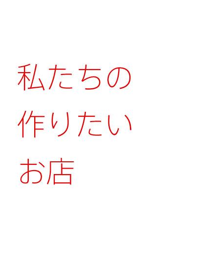 ごほうびSPA上野 店舗について