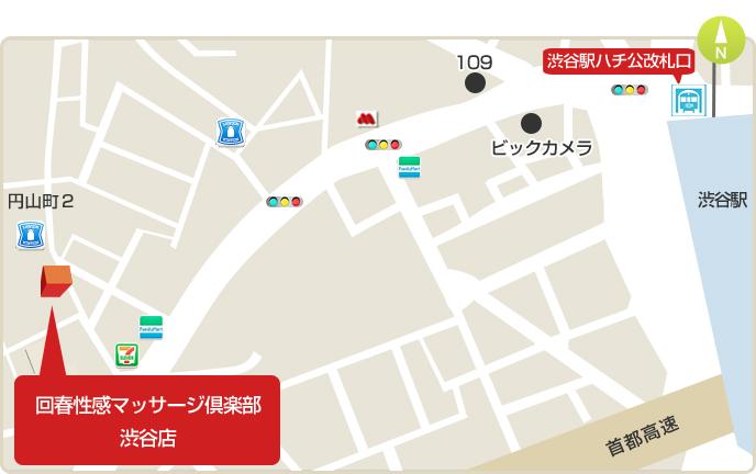 渋谷回春性感マッサージ倶楽部 地図