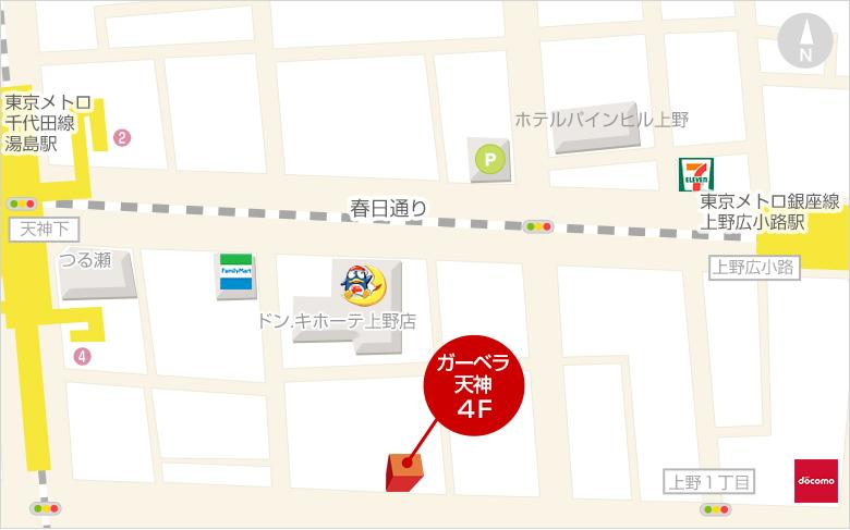 東京メトロ千代田線「湯島駅」4番出口、JR山手線「御徒町駅」北口からお越しいただけます。