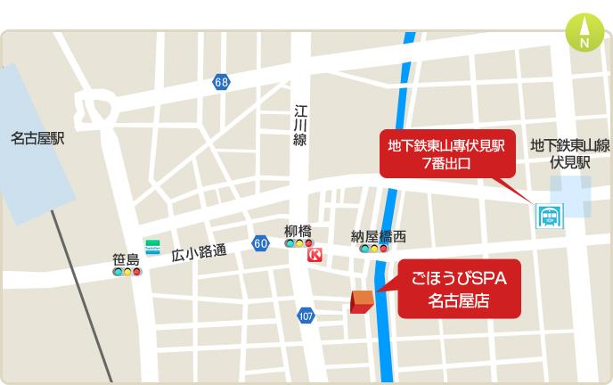 ●地下鉄東山線「伏見駅」7番出口 ●各線「名古屋駅」桜通口方面 からお越しいただけます。