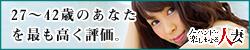 【高収入風俗求人】ノーハンドで楽しませる人妻 名古屋店