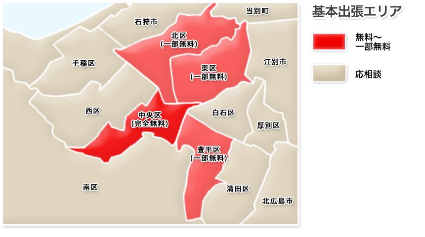 札幌回春性感マッサージ倶楽部デリバリーマップ