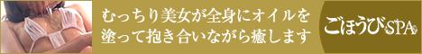 上野出張デリバリー型性感エステ ごほうびSPA上野店