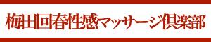 梅田風俗エステ|梅田回春性感マッサージ倶楽部