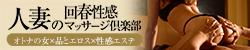 人妻の回春マッサージ倶楽部 大阪店