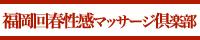 福岡風俗エステ|福岡回春性感マッサージ倶楽部