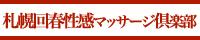 札幌風俗エステ|札幌回春性感マッサージ倶楽部
