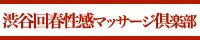 渋谷性感エステ|渋谷回春性感マッサージ倶楽部