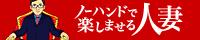 静岡県 浜松市 風俗エステ ノーハンドで楽しませる人妻 浜松店