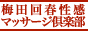 梅田回春性感マッサージ倶楽部