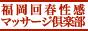 福岡県 福岡市 風俗エステ 福岡回春性感マッサージ倶楽部