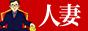 神奈川県 横浜市 風俗営業店 ノーハンドで楽しませる人妻 横浜店