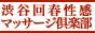 東京都 渋谷区 風俗営業店 渋谷回春性感マッサージ倶楽部
